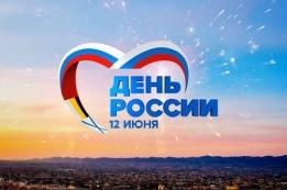 События → Поздравляем с Днем России!