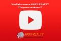 YouTube канал AWAY REALTY!⠀