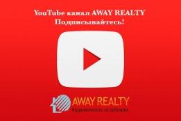 Новости рынка → YouTube канал AWAY REALTY!⠀
