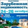 24-26 октября состоится Ярмарка недвижимости в Красноярске