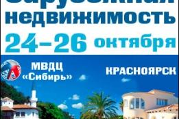 События → 24-26 октября состоится Ярмарка недвижимости в Красноярске