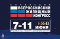 7-11 июня пройдет Сочинский Всероссийский жилищный конгресс