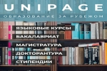 Обучение за рубежом с UniPage