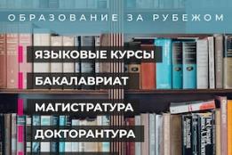 События → Обучение за рубежом с UniPage
