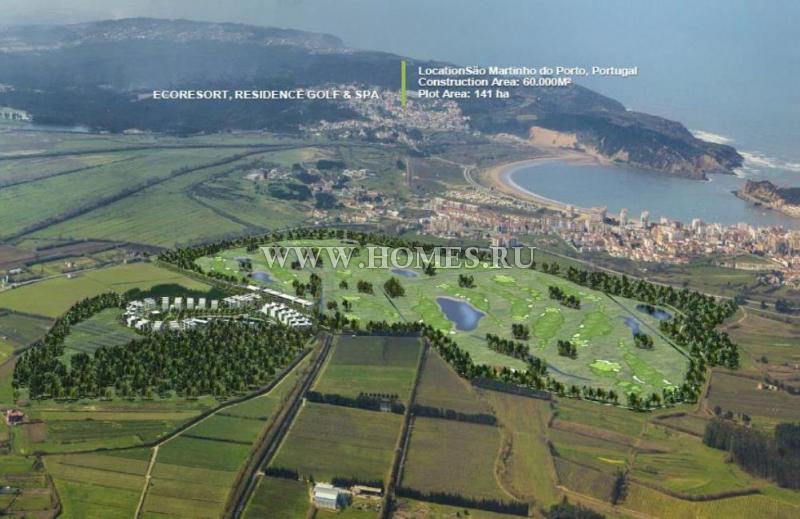 Комплексный курорт недалеко от Лиссабона