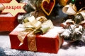 AWAY REALTY дарит новогодние подарки