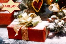 События → AWAY REALTY дарит новогодние подарки