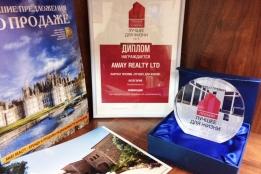 События → AWAY REALTY назвали лучшим агентством зарубежной недвижимости