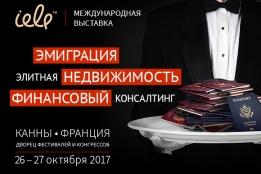 Новости рынка → Выставка IELP пройдет в Каннах 26-27 октября
