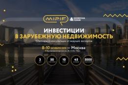События → В Москве с 8 по 10 ноября пройдет форум MIPIF