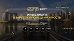Выставка MIPIF в Москве переносится на 9-11 октября
