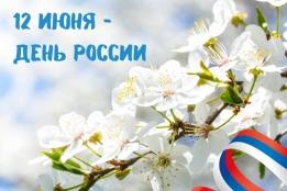 События → С Днем России!
