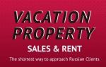 Vacation Property Sales&Rent пройдет 20 апреля 2016г.