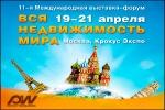Международная Выставка Вся Недвижимость Мира