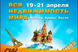 События → Международная Выставка Вся Недвижимость Мира
