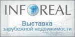 9-10 февраля стартует выставка INFOREAL в Санкт-Петербурге