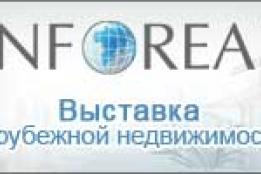 События → 9-10 февраля стартует выставка INFOREAL в Санкт-Петербурге