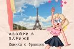 Комикс про Авэйри - необычный и интересный гид по Франции