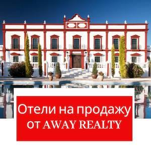 Налоги на недвижимость в испании 2015